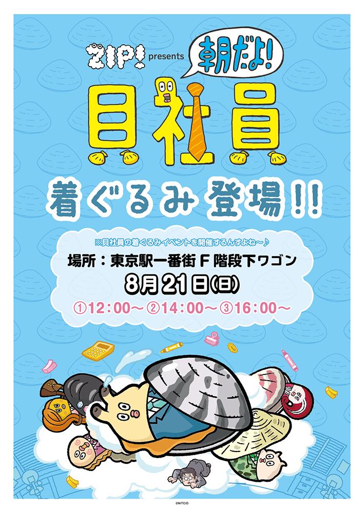 着ぐるみイベント用POP【東京駅ワゴン】 (1)