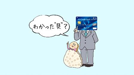 クレジット06