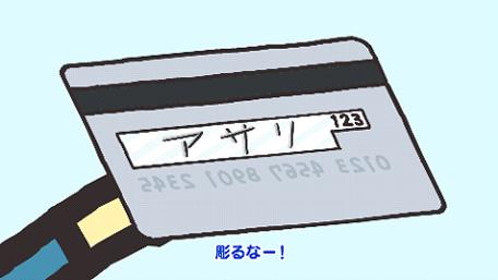 クレジット02