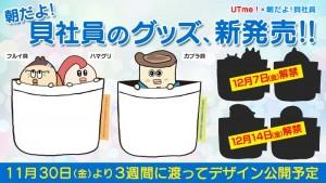 UTme第二弾Twitter用画像02