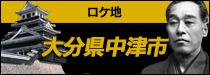 大分県中津市公式サイト