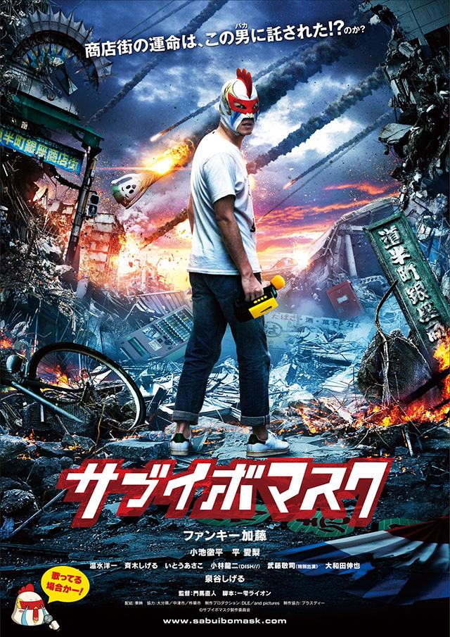 第一弾ポスター完成!ファンキー加藤、謎のシンガー演じマスク姿公開!