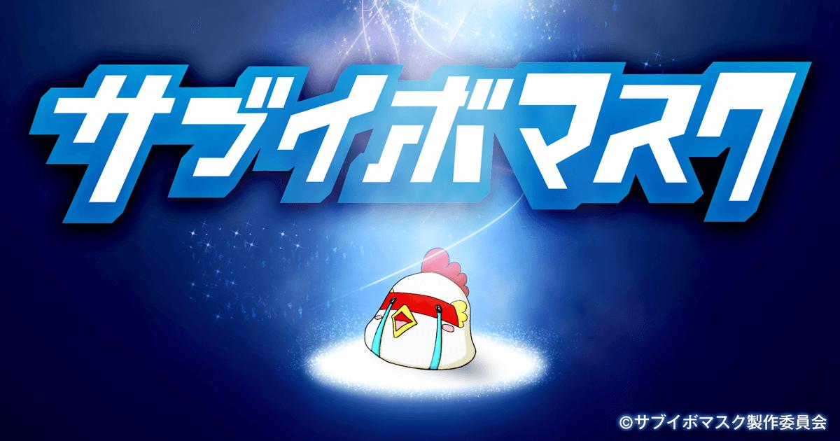 公開日は6月11日(土)に決定!