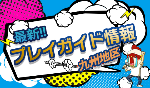 九州地区プレイガイド 追加情報(5/12時点)!