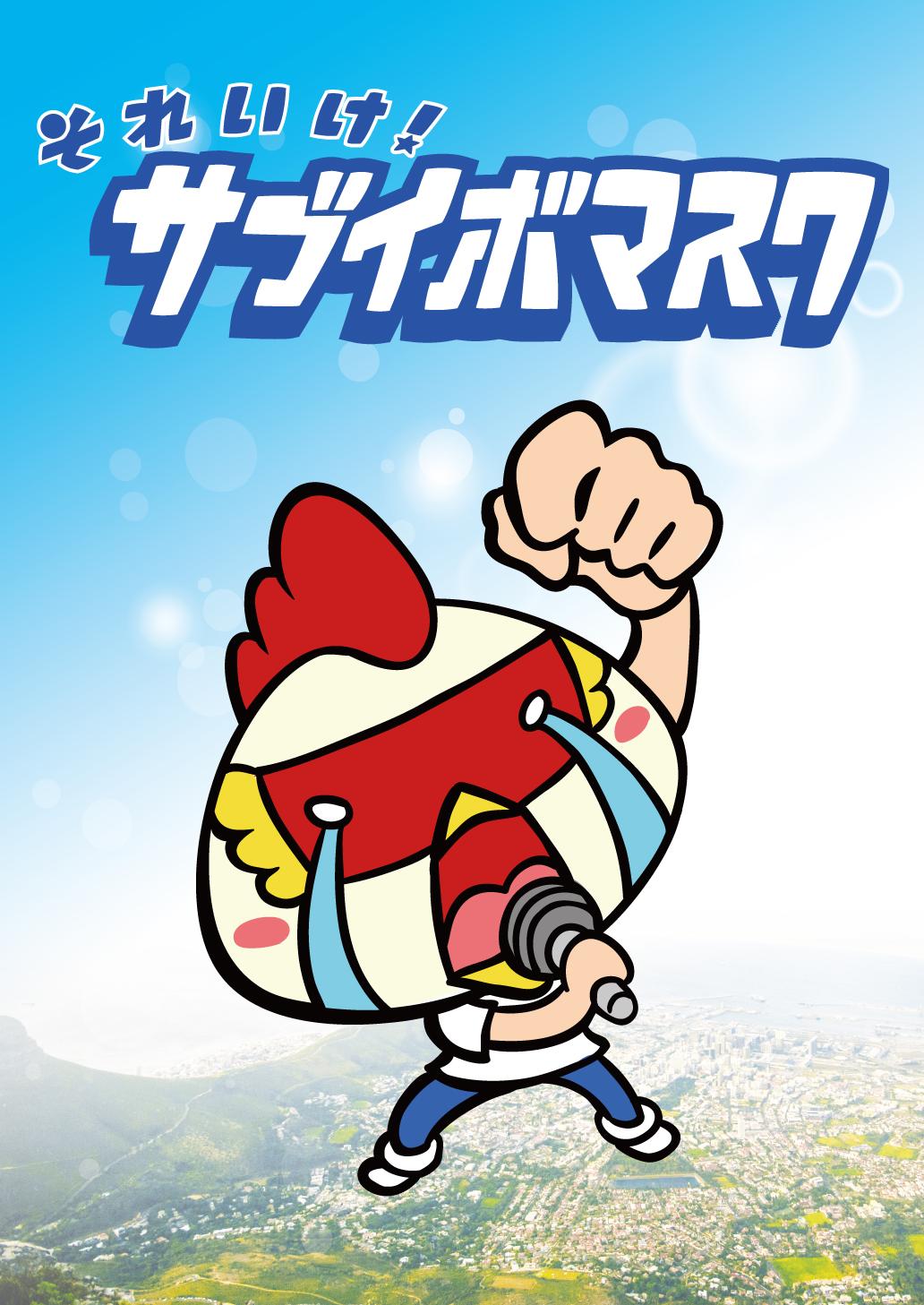 スピンオフアニメ 『それいけ!サブイボマスク』放送決定!