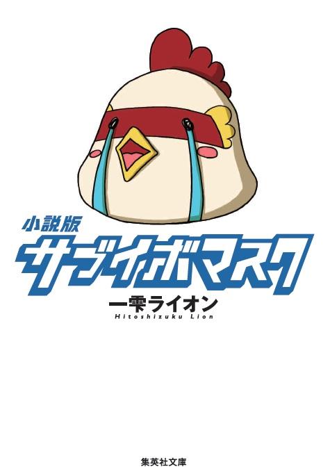 小説版「サブイボマスク」発売決定!