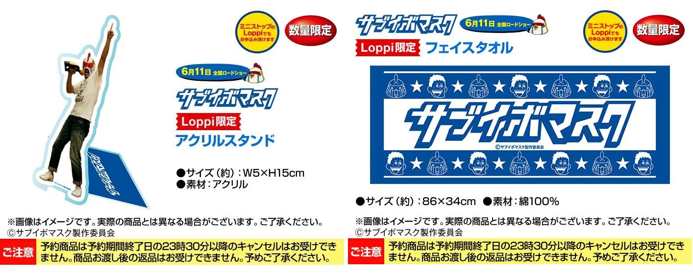 オリジナルグッズ第2弾、Loppi限定 フェイスタオル/Loppi限定 アクリルスタンド引換券付前売券5/1~予約販売開始!