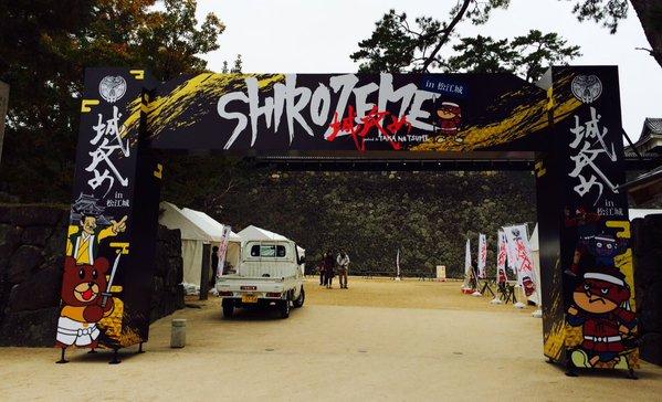 shirozeme1113
